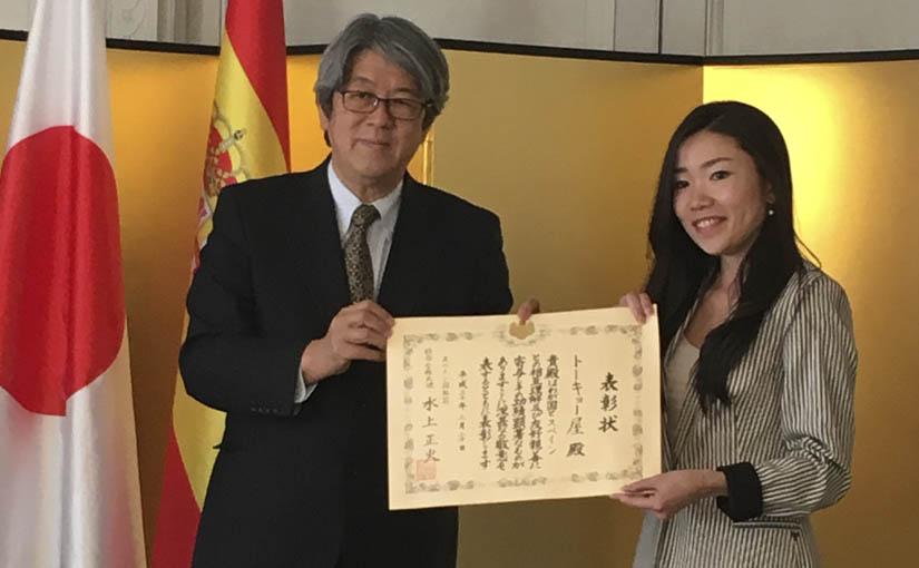 El embajador de Japón nos ha premiado